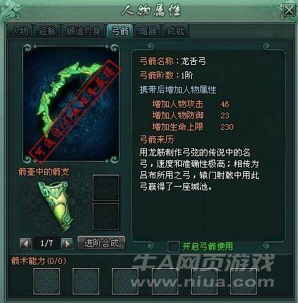 弓箭.jpg
